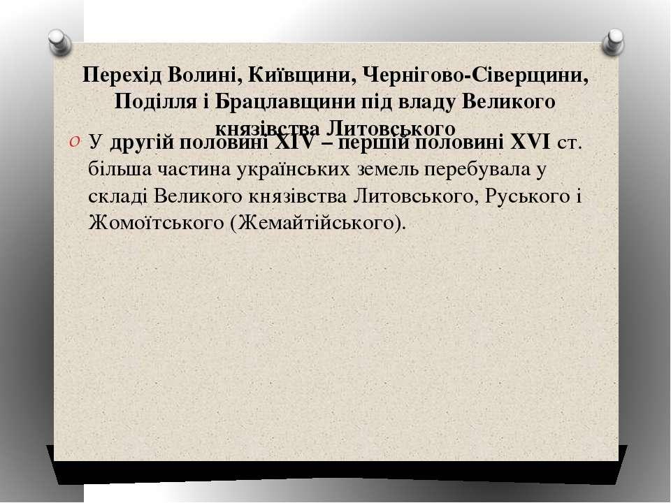 Перехід Волині, Київщини, Чернігово-Сіверщини, Поділля і Брацлавщини під влад...