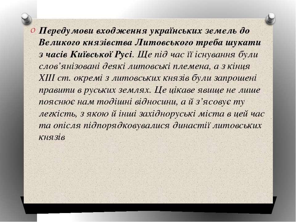 Передумови входження українських земель до Великого князівства Литовського тр...