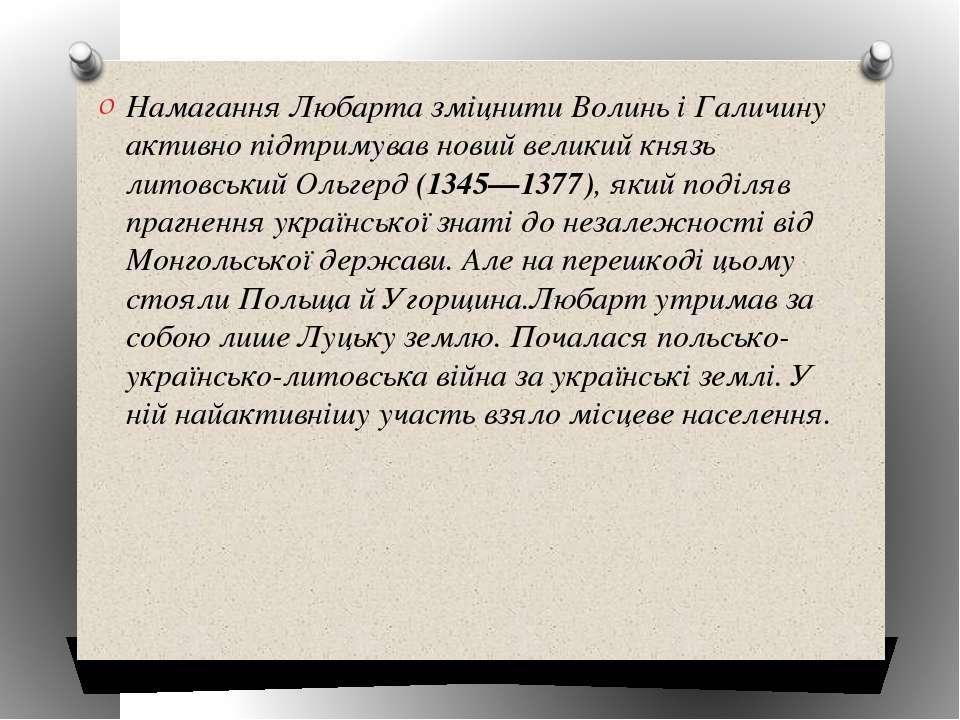 Намагання Любарта зміцнити Волинь і Галичину активно підтримував новий велики...