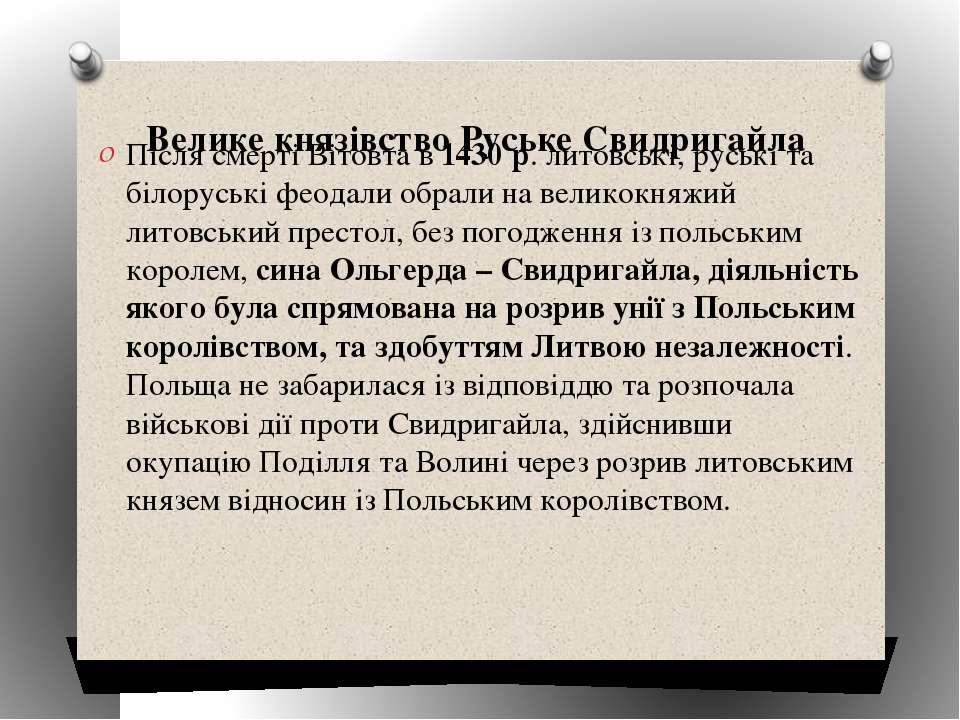 Велике князівство Руське Свидригайла Після смерті Вітовта в 1430 р. литовсь...