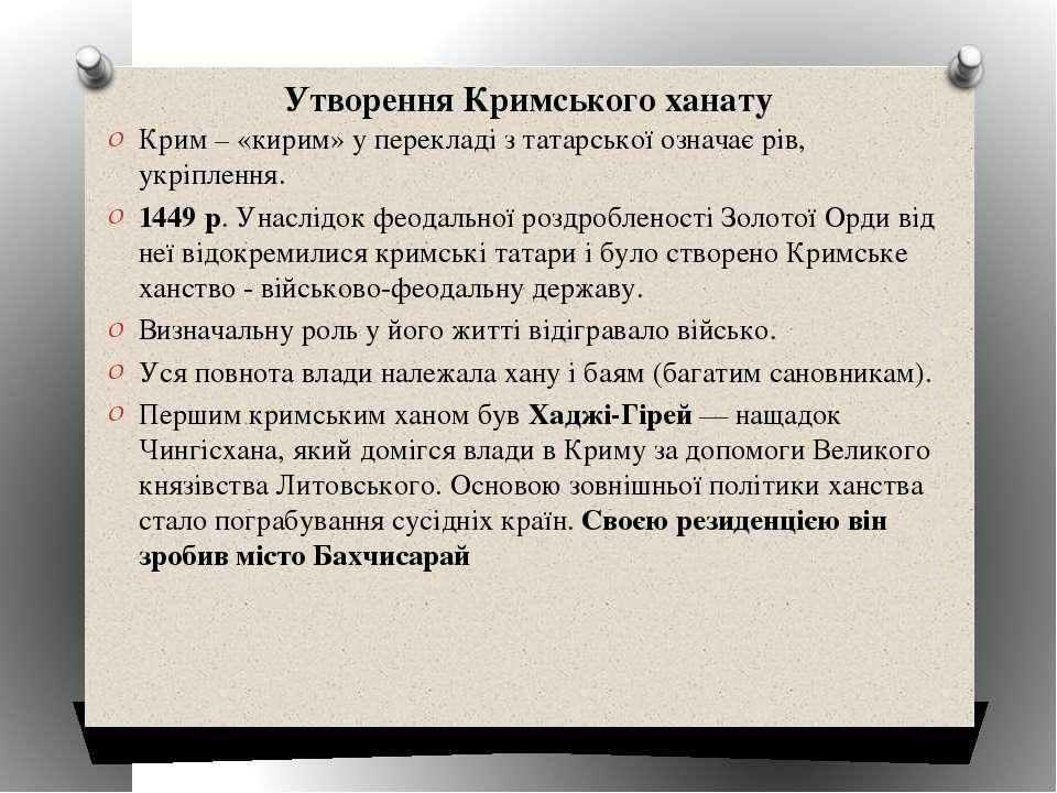 Утворення Кримського ханату Крим – «кирим» у перекладі з татарської означає р...