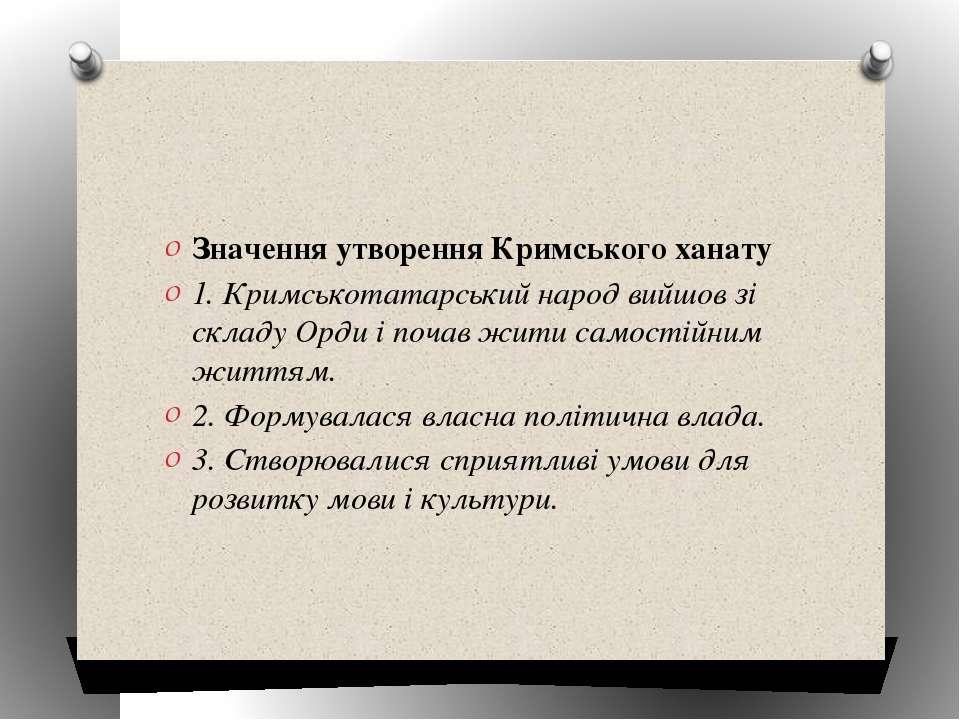Значення утворення Кримського ханату 1. Кримськотатарський народ вийшов зі ск...