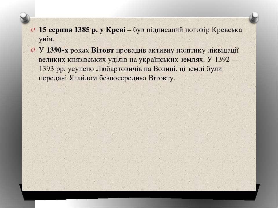 15 серпня 1385 р. у Креві – був підписаний договір Кревська унія. У 1390-х ро...