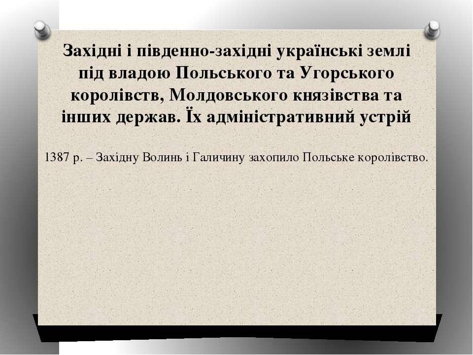 Західні і південно-західні українські землі під владою Польського та Угорсько...