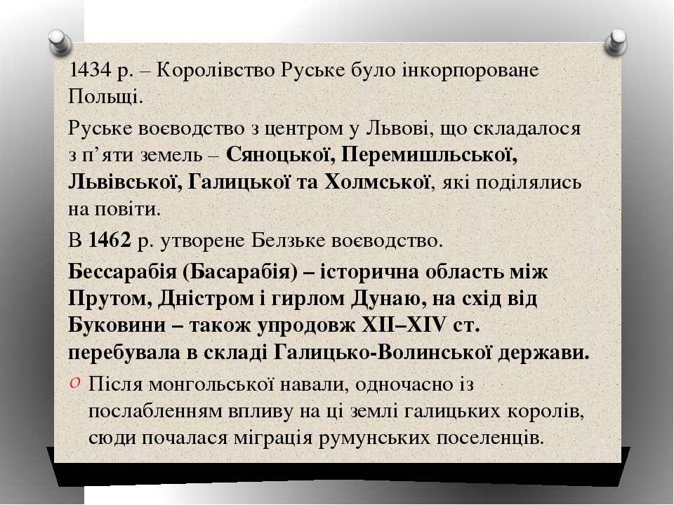 1434 р. – Королівство Руське було інкорпороване Польщі. Руське воєводство з ц...