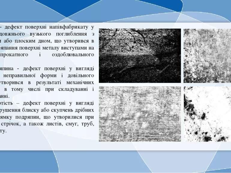 Риски - дефект поверхні напівфабрикату у вигляді поздовжнього вузького поглиб...