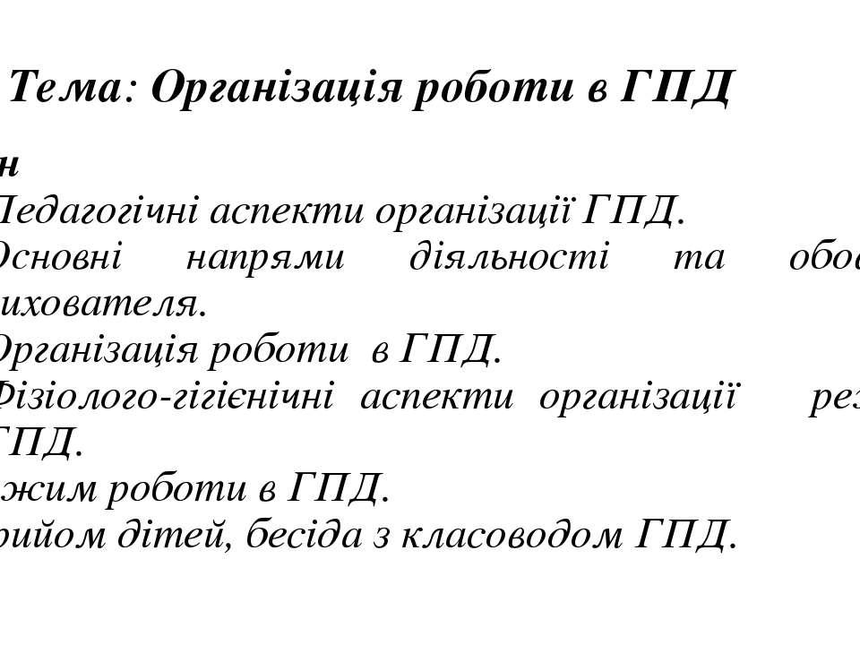 Тема: Організація роботи в ГПД План Педагогічні аспекти організації ГПД. Осно...