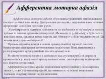 Афферентна моторна афазія Афферентна моторна афазія обумовлена ураженням нижн...