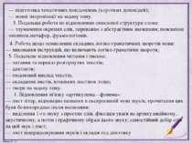 — підготовка тематичних повідомлень (коротких доповідей); — мовні імпровізаці...