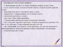 - ідентифікація букв в різних шрифтах; 2. Відновлення здатності до звуко-букв...