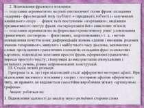 2. Відновлення фразового мовлення: — подолання аграмматизма на рівні синтакси...