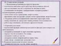 III. Стадія легких розладів 1. Відновлення розуміння розгорнутої промови: — в...