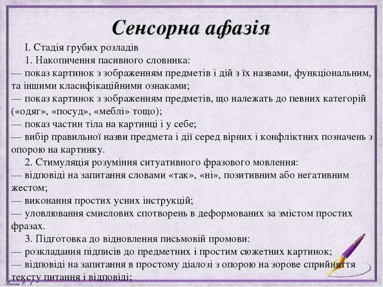 Сенсорна афазія I. Стадія грубих розладів 1. Накопичення пасивного словника: ...