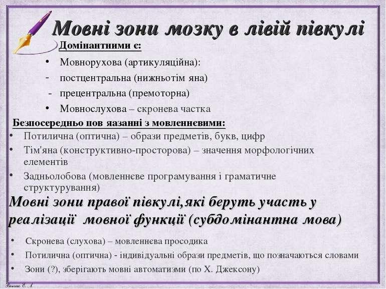 Мовні зони мозку в лівій півкулі Мовнорухова (артикуляційна): постцентральна ...