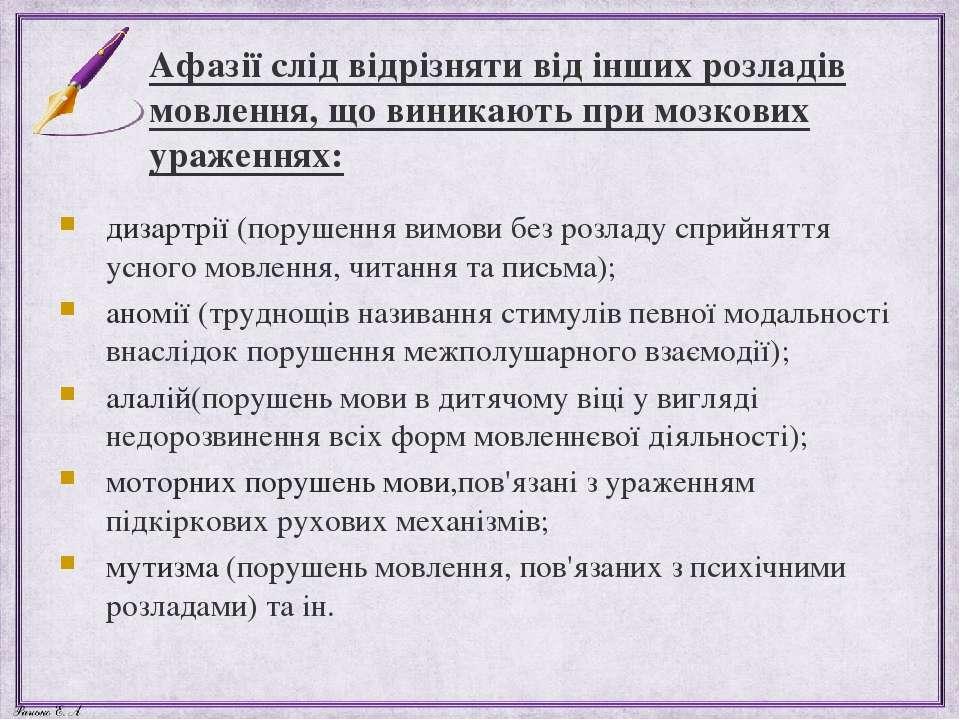 Афазії слід відрізняти від інших розладів мовлення, що виникають при мозкових...