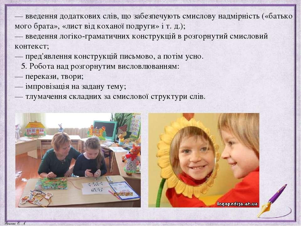 — введення додаткових слів, що забезпечують смислову надмірність («батько мог...