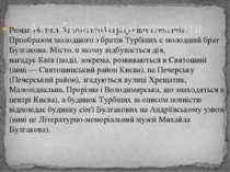 Автобіографічні елементи Роман містить багато автобіографічних елементів. Про...