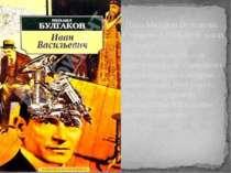П'єсаМихайла Булгакова. Створено в 1934–1936 роках на основі п'єс...