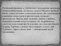 Михайло Опанасович Булгаков Російськийписьменникукраїнського похо...
