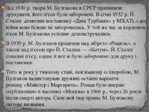 Від 1930р. твори М. Булгакова вСРСРприпинили друкувати, йог...