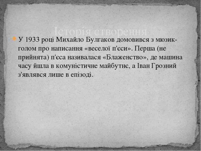 Історія створення У 1933 році Михайло Булгаков домовився з мюзик-голом про на...