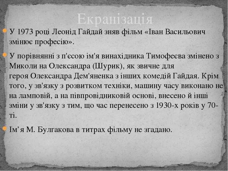 Екранізація У 1973 роціЛеонід Гайдайзняв фільм«Іван Васильо...