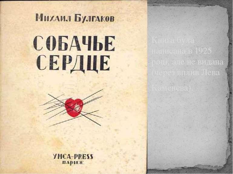Книга була написана в 1925 році, але не видана (через впливЛева Каменєв...