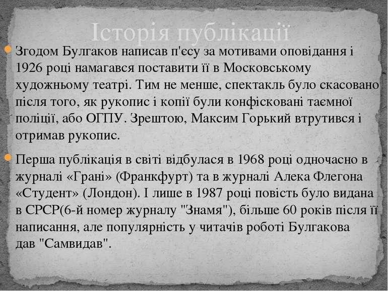 Історія публікації Згодом Булгаков написав п'єсу за мотивами оповідання і 192...