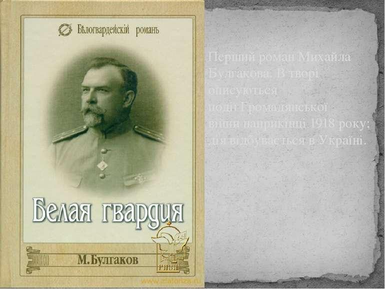ПершийроманМихайла Булгакова. В творі описуються подіїГрома...