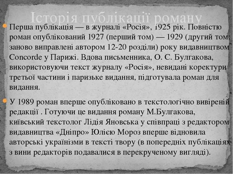 Історія публікації роману Перша публікація— в журналі «Росія», 1925 рік...