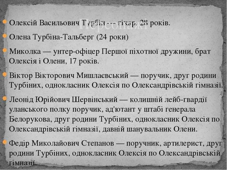 Персонажі Олексій Васильович Турбін— лікар, 28 років. Олена Турбіна-Тал...