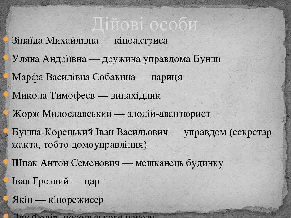 Дійові особи Зінаїда Михайлівна— кіноактриса Уляна Андріївна— дру...