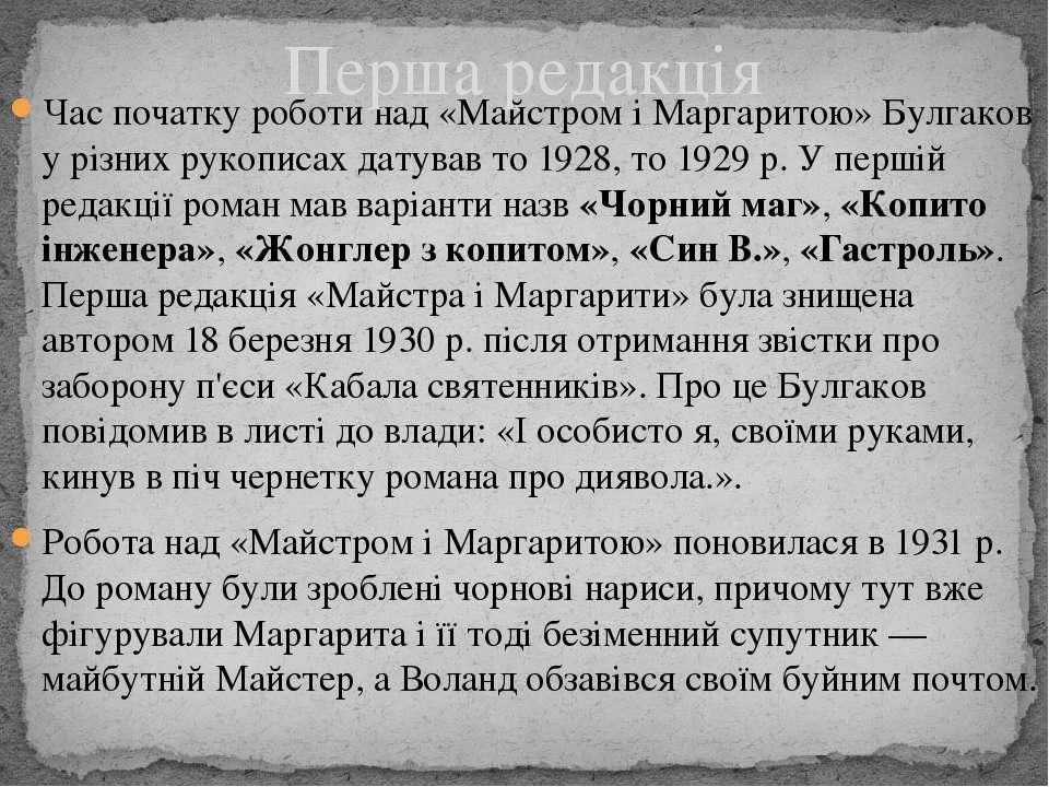 Перша редакція Час початку роботи над «Майстром і Маргаритою» Булгаков у різн...
