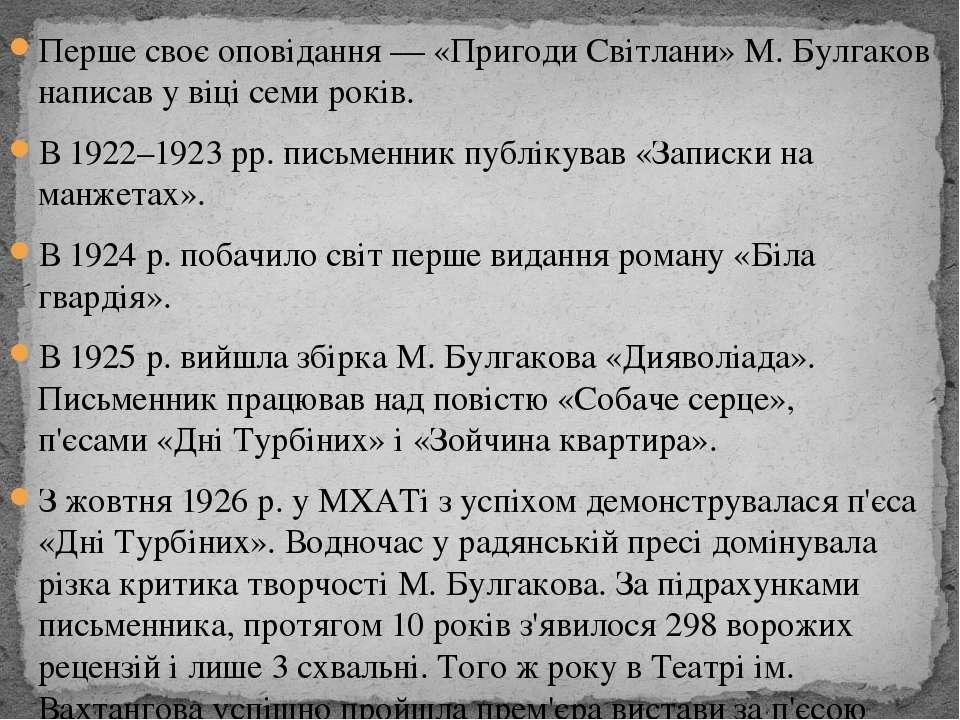 Перше своє оповідання— «Пригоди Світлани» М. Булгаков написав у віці се...