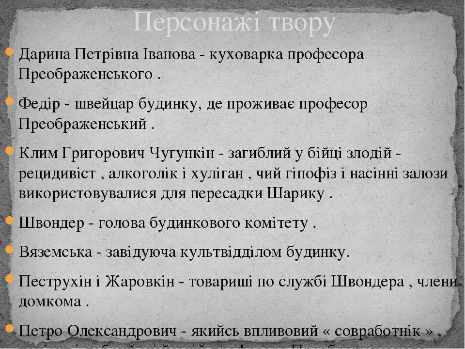 Персонажі твору Дарина Петрівна Іванова - куховарка професора Преображенськог...