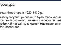 """література Тема: література в 1920-1930 р. Мета:культурної революції"""" було фо..."""
