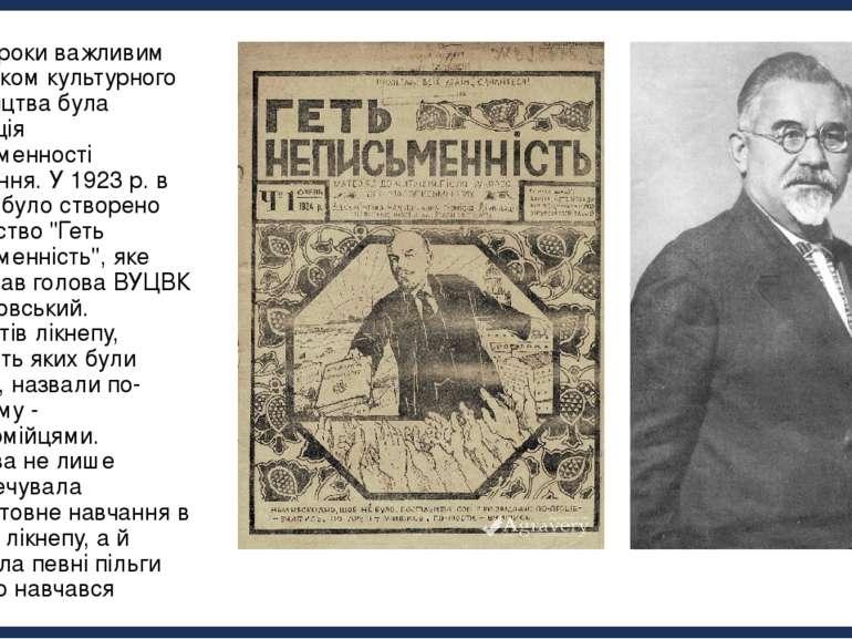У 20-ті роки важливим напрямком культурного будівництва була ліквідація непис...