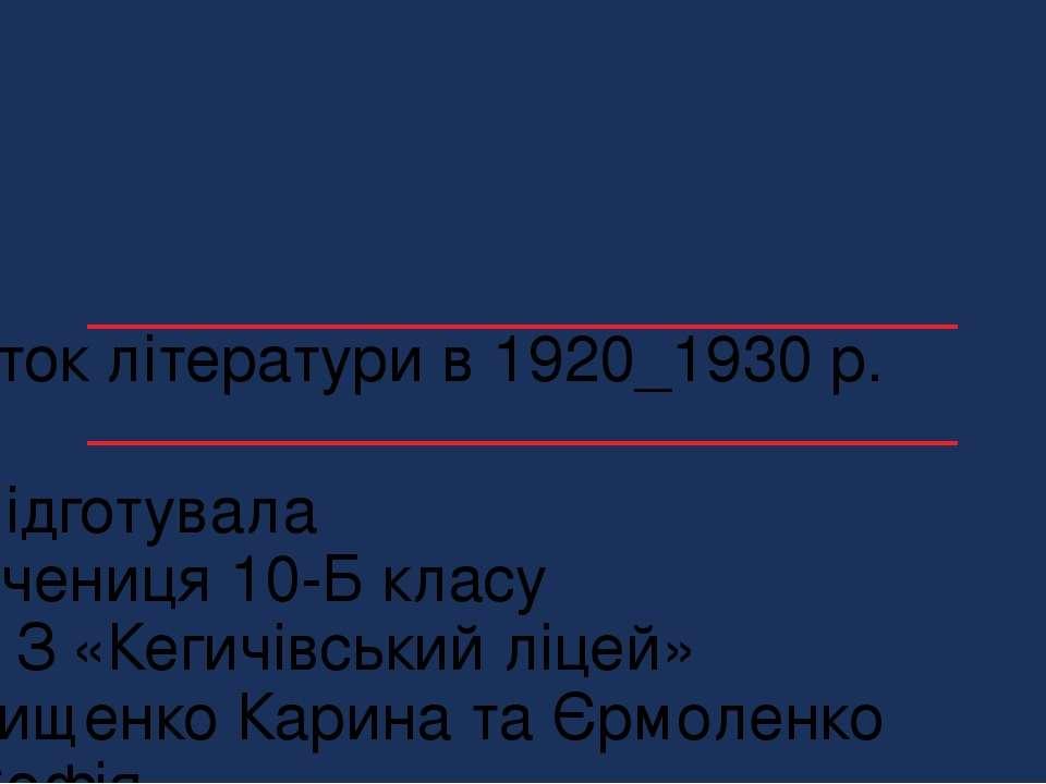Розвиток літератури в 1920_1930 р. Підготувала Учениця 10-Б класу К З «Кегичі...