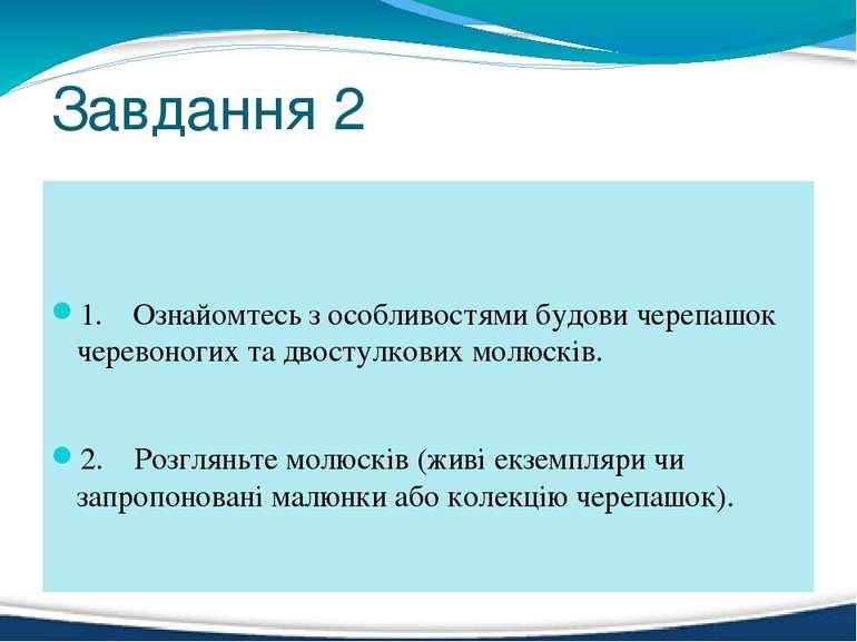 Завдання 2 1. Ознайомтесь з особливостями будови черепашок черевоногих та дво...