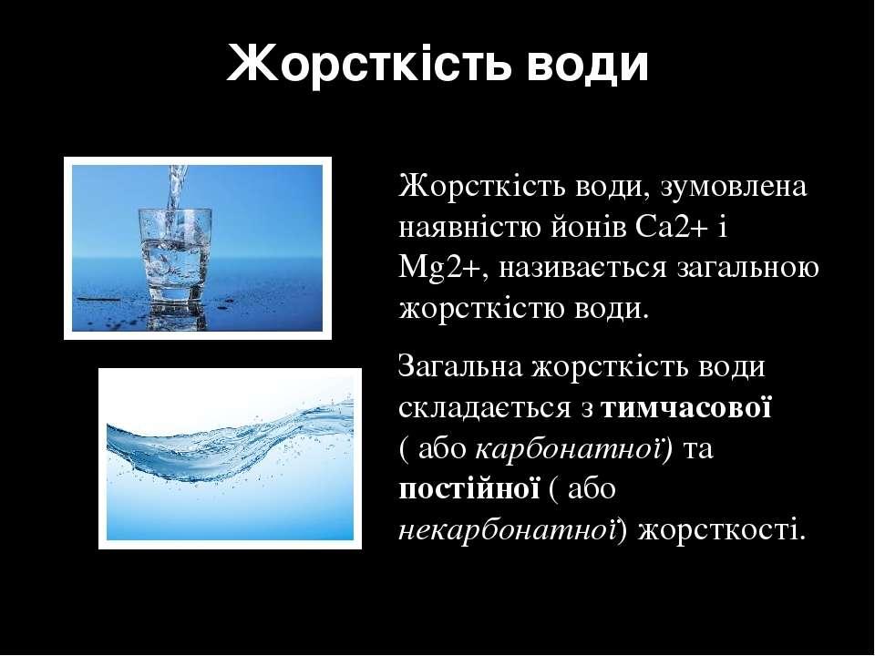 Жорсткість води Жорсткість води, зумовлена наявністю йонів Са2+ і Мg2+, назив...