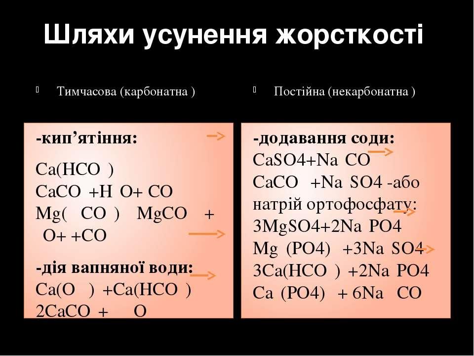 Шляхи усунення жорсткості Тимчасова (карбонатна ) Постійна (некарбонатна ) -к...