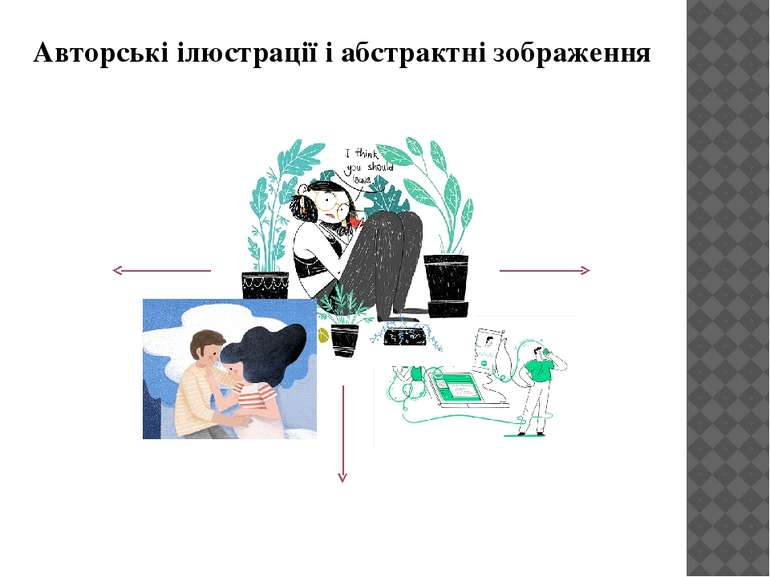 Авторські ілюстрації і абстрактні зображення авторство індивідуальність уніка...