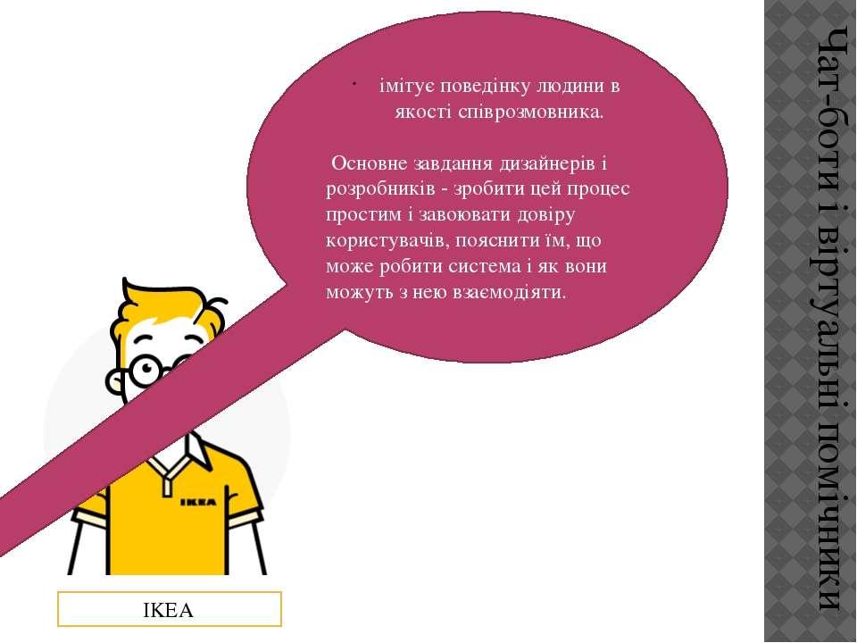 імітує поведінку людини в якості співрозмовника. Основне завдання дизайнерів ...