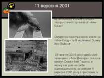 Cерія терористичних актів,скоєних в США членами терористичної організації «Ал...
