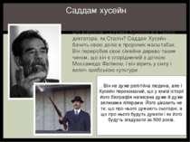 Що відрізняє Саддама Хусейна від такого диктатора, як Сталін? Саддам Хусейн б...
