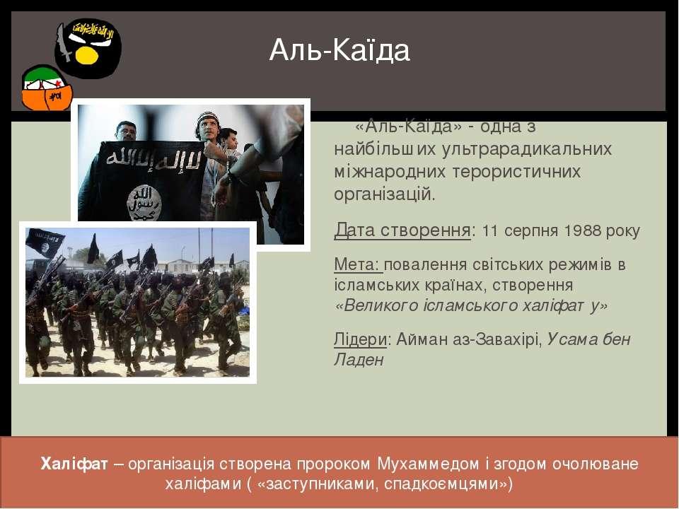 «Аль-Каїда» - одна з найбільших ультрарадикальних міжнародних терористичних о...