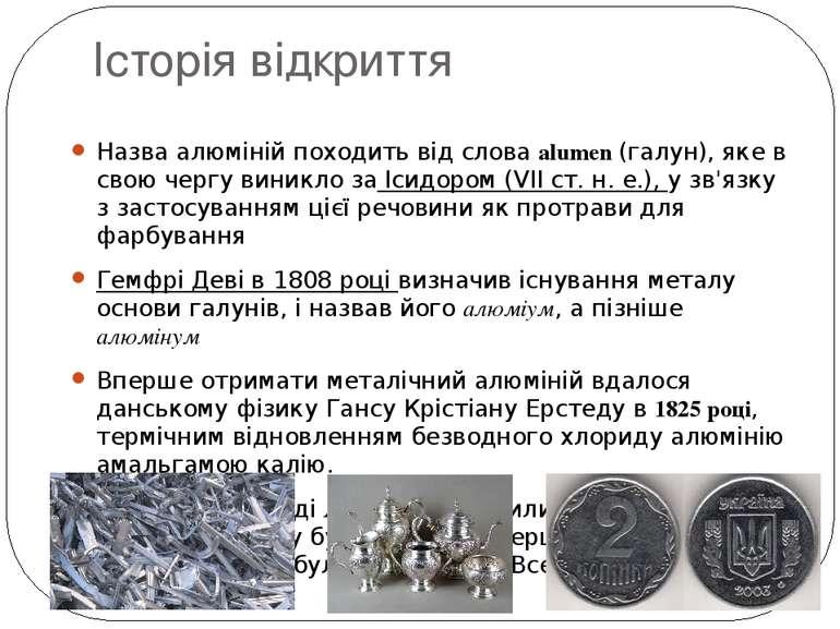 Історія відкриття Назва алюміній походить від слова alumen (галун), яке в сво...
