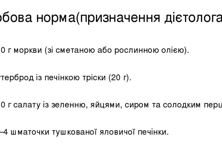 Добова норма(призначення дієтолога) 100 г моркви (зі сметаною або рослинною о...