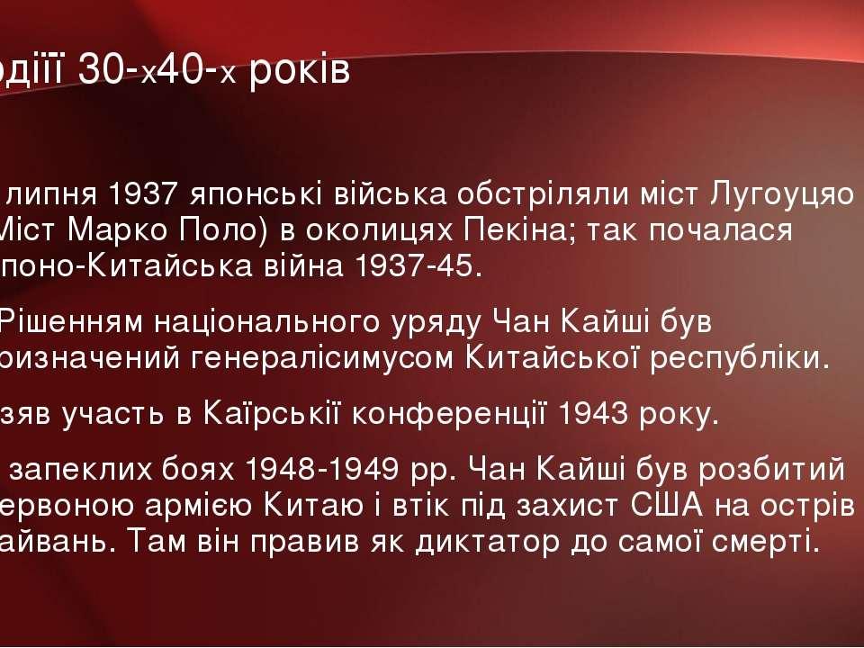 Подіїї 30-х40-х років 7 липня 1937 японські війська обстріляли міст Лугоуцяо ...