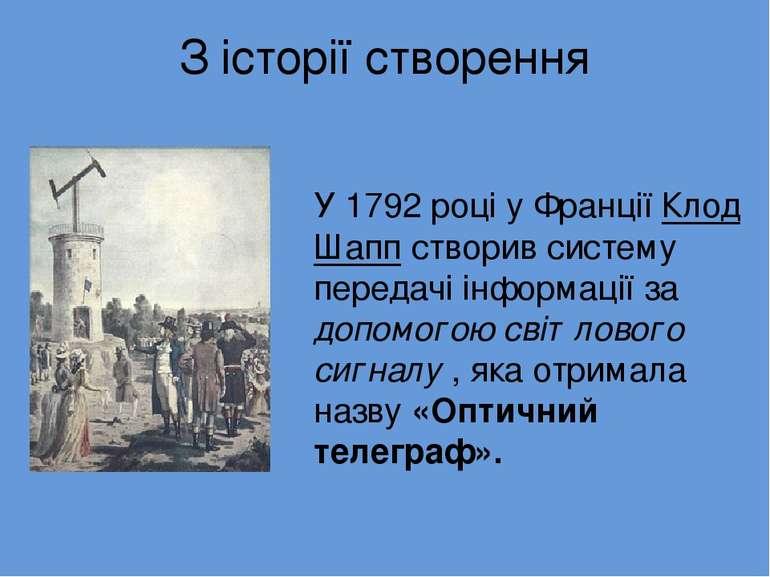 З історії створення У 1792 році у Франції Клод Шапп створив систему передачі ...